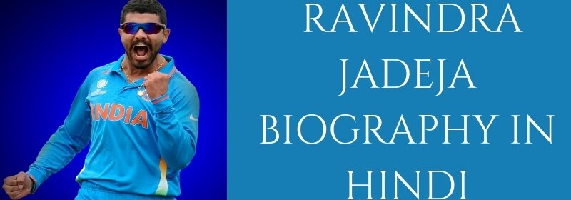 RAVINDRA JADEJA BIOGRAPHY IN HINDI
