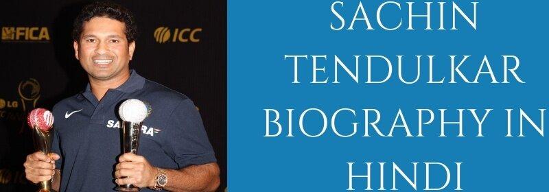 Sachin Tendulkar Biography in Hindi- Sachin Tendulkar profile