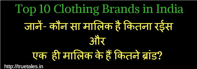 Top 10 clothing brands in India jpg