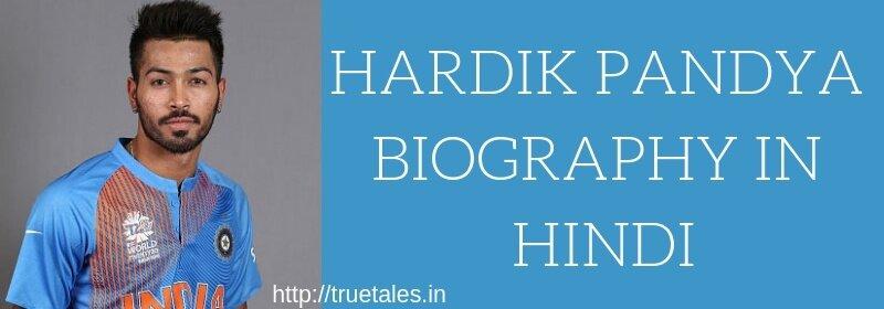 HARDIK PANDYA BIOGRAPHY IN HINDI