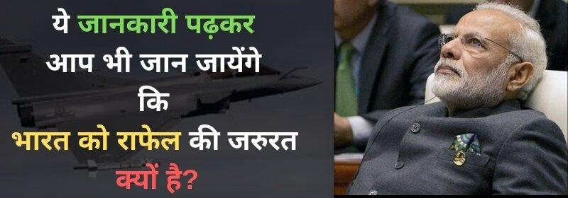 Rafale News India