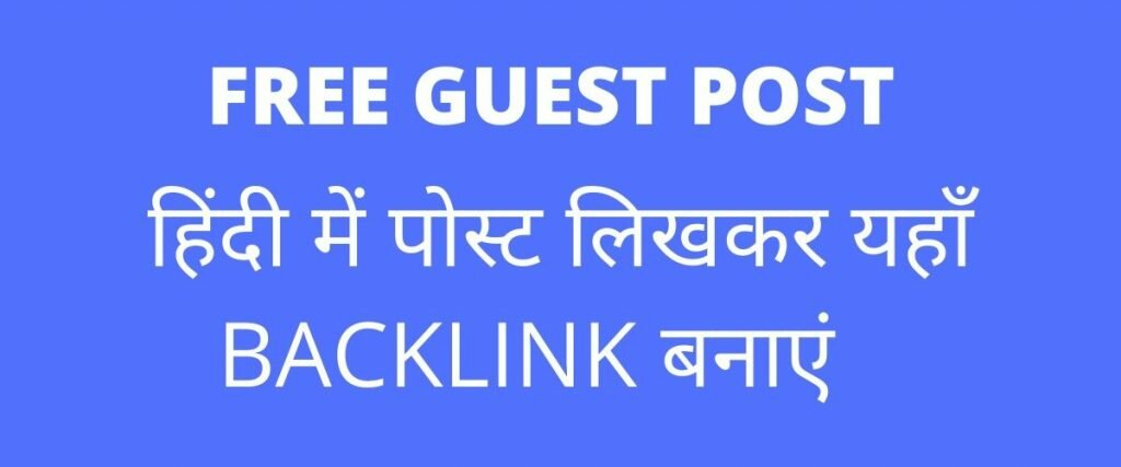 FREE GUEST POST for hindi SITES