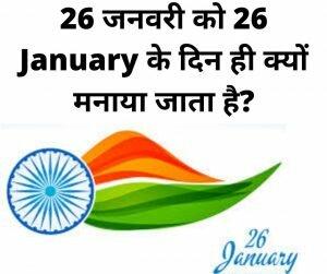 26 जनवरी को 26 January के दिन ही क्यों मनाया जाता है