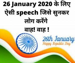 26 january speech in hindi 2020
